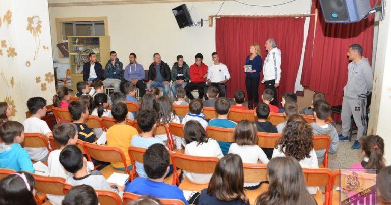 Η Λαμία στο Δέκατο Τρίτο Δημοτικό Σχολείο