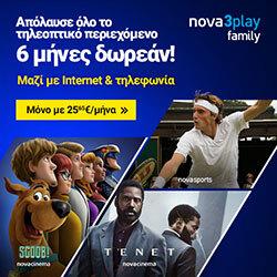 Nova3play-Family