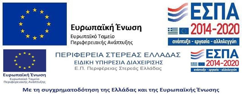 Ενίσχυση μικρών και πολύ μικρών επιχειρήσεων που επλήγησαν από τον Covid-19 στην Περιφέρεια Στερεάς Ελλάδας